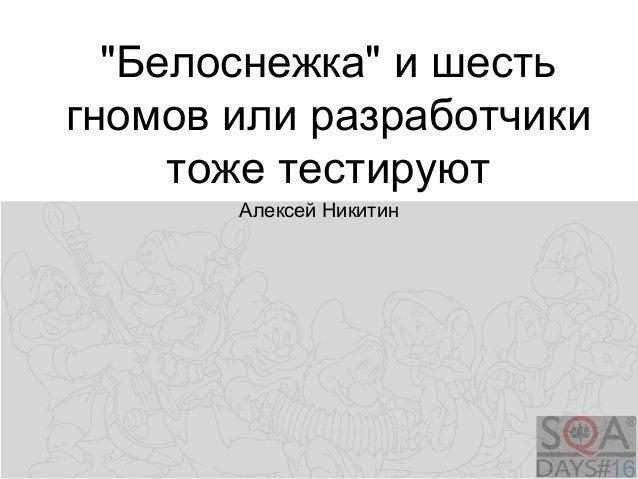 """""""Белоснежка"""" и шесть  гномов или разработчики  тоже тестируют  Алексей Никитин"""
