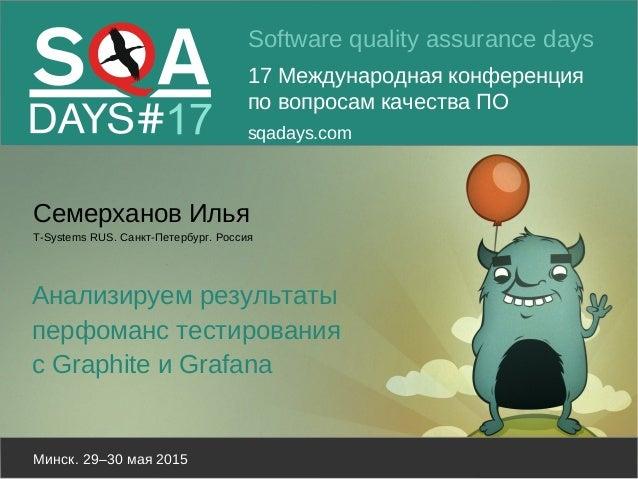 Software quality assurance days 17 Международная конференция по вопросам качества ПО sqadays.com Минск. 29–30 мая 2015 Сем...