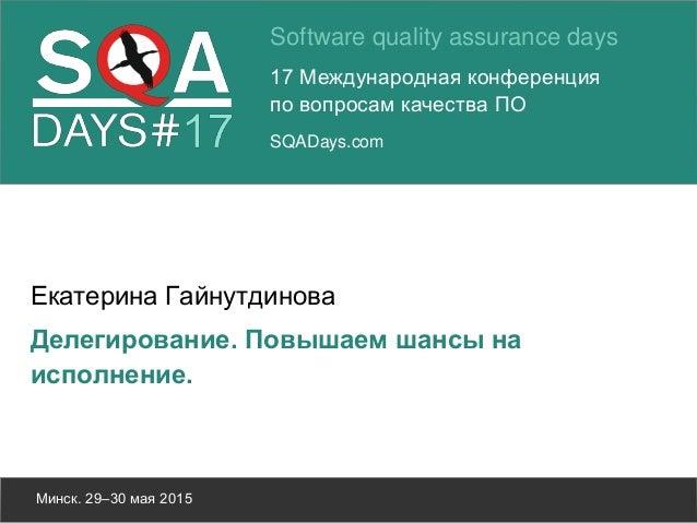 Software quality assurance days 17 Международная конференция по вопросам качества ПО SQADays.com Минск. 29–30 мая 2015 Ека...