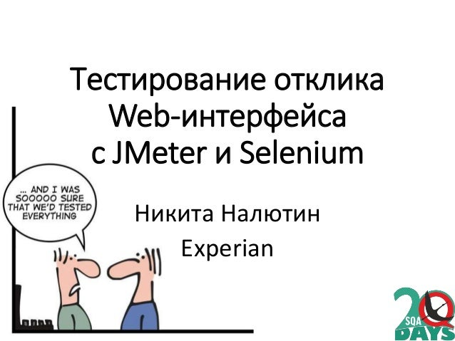 Тестирование отклика Web-интерфейса с JMeter и Selenium Никита Налютин Experian