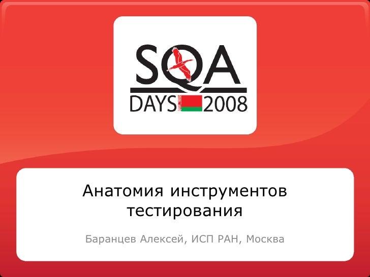Анатомия инструментов     тестирования Баранцев Алексей, ИСП РАН, Москва