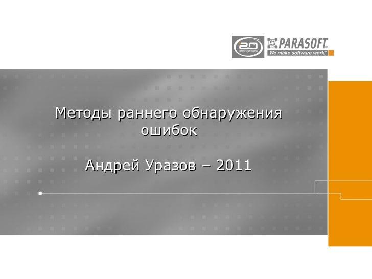 Методы раннего обнаружения          ошибок   Андрей Уразов – 2011