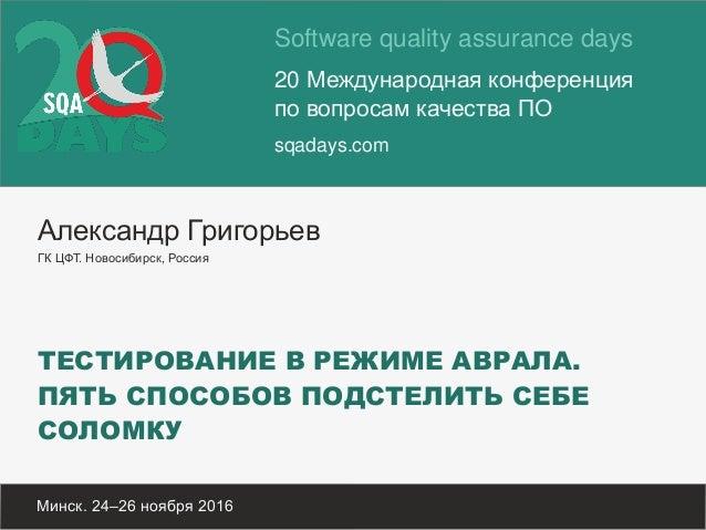 Минск. 24–26 ноября 2016 Software quality assurance days 20 Международная конференция по вопросам качества ПО sqadays.com ...