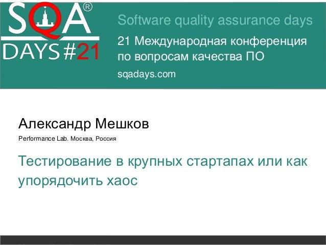 Software quality assurance days 21 Международная конференция по вопросам качества ПО sqadays.com Александр Мешков Performa...