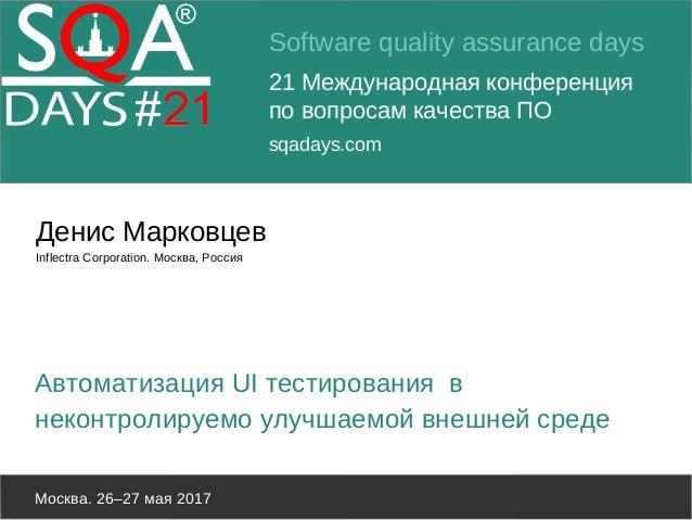 Software quality assurance days 21 Международная конференция по вопросам качества ПО sqadays.com Москва. 26–27 мая 2017 Де...