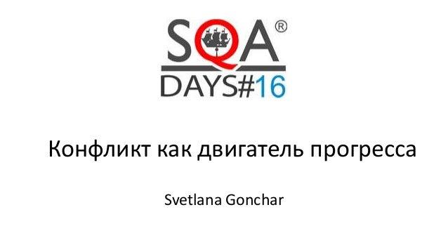 Конфликт как двигатель прогресса Svetlana Gonchar
