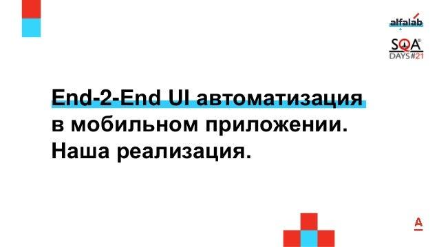 End-2-End UI автоматизация в мобильном приложении. Наша реализация.