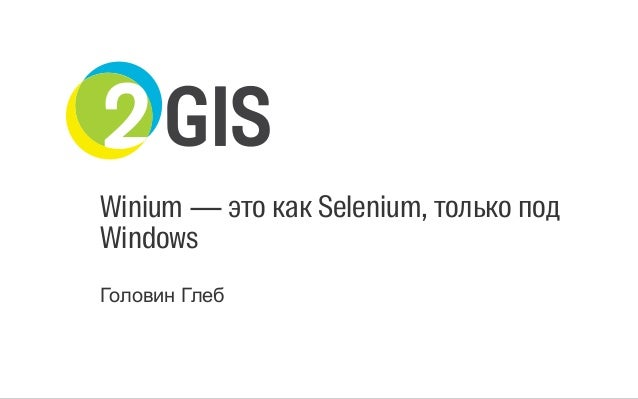 Winium — это как Selenium, только под Windows Головин Глеб