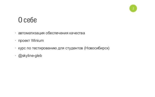 «Winium — это как Selenium, только под Windows»  – Глеб Головин, 2ГИС Slide 2