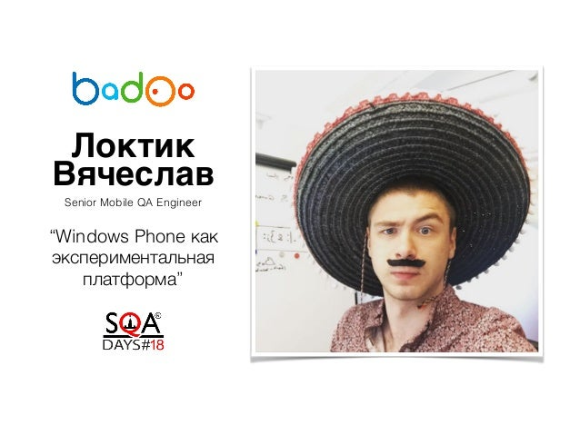 """Локтик Вячеслав """"Windows Phone как экспериментальная платформа"""" Senior Mobile QA Engineer"""