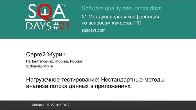 Software quality assurance days 21 Международная конференция по вопросам качества ПО sqadays.com Москва. 26–27 мая 2017 Се...