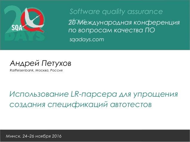 Software quality assurance days20 Международная конференция по вопросам качества ПО sqadays.com Минск. 24–26 ноября 2016 А...