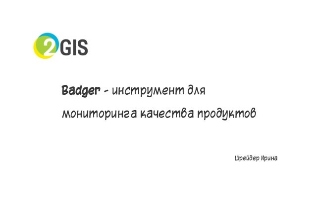 Badger - инструмент для мониторинга качества продуктов Шрейдер Ирина 1