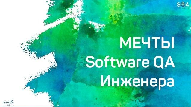 МЕЧТЫ Software QA Инженера