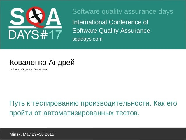 Software quality assurance days International Conference of Software Quality Assurance sqadays.com Minsk. May 29–30 2015 К...