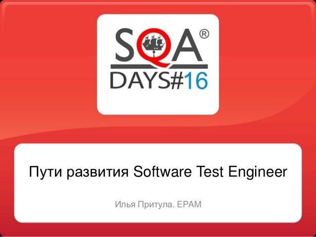 Пути развития Software Test Engineer  Илья Притула. EPAM