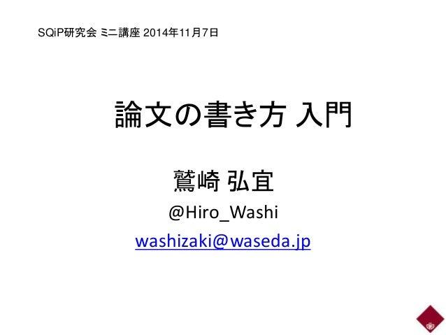 SQiP研究会ミニ講座2014年11月7日  論文の書き方入門  鷲崎弘宜  @Hiro_Washi  washizaki@waseda.jp
