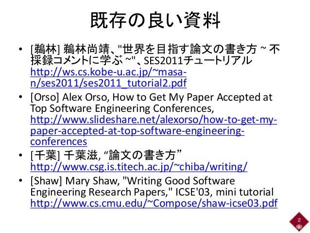 SQiP研究会2014 ミニ講座「論文の書き方入門」 2014年11月7日 Slide 2