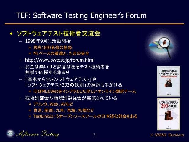 ソフトハウスの品質保証のウソホント Slide 3