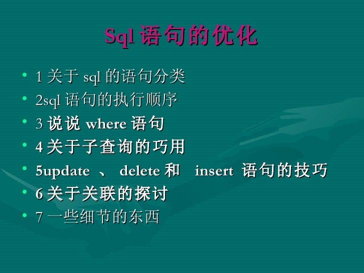 Sql 语句的优化 <ul><li>1 关于 sql 的语句分类 </li></ul><ul><li>2sql 语句的执行顺序 </li></ul><ul><li>3 说说 where 语句 </li></ul><ul><li>4 关于子查询的...