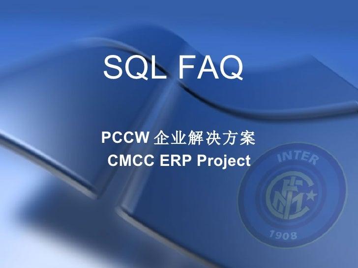 SQL FAQPCCW 企业解决方案 CMCC ERP Project