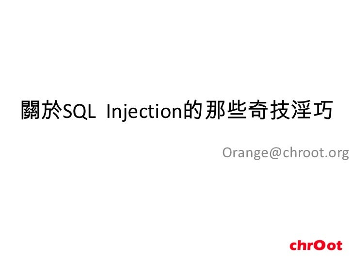 關於SQL Injection的那些奇技淫巧              Orange@chroot.org