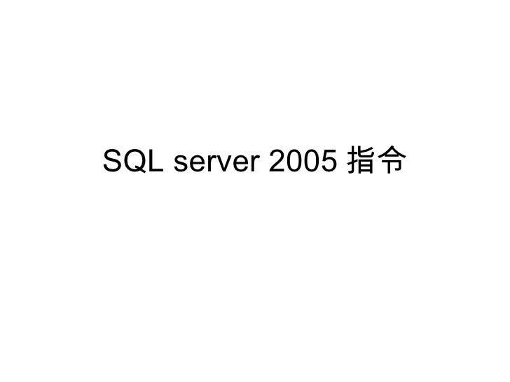 SQL server 2005 指令