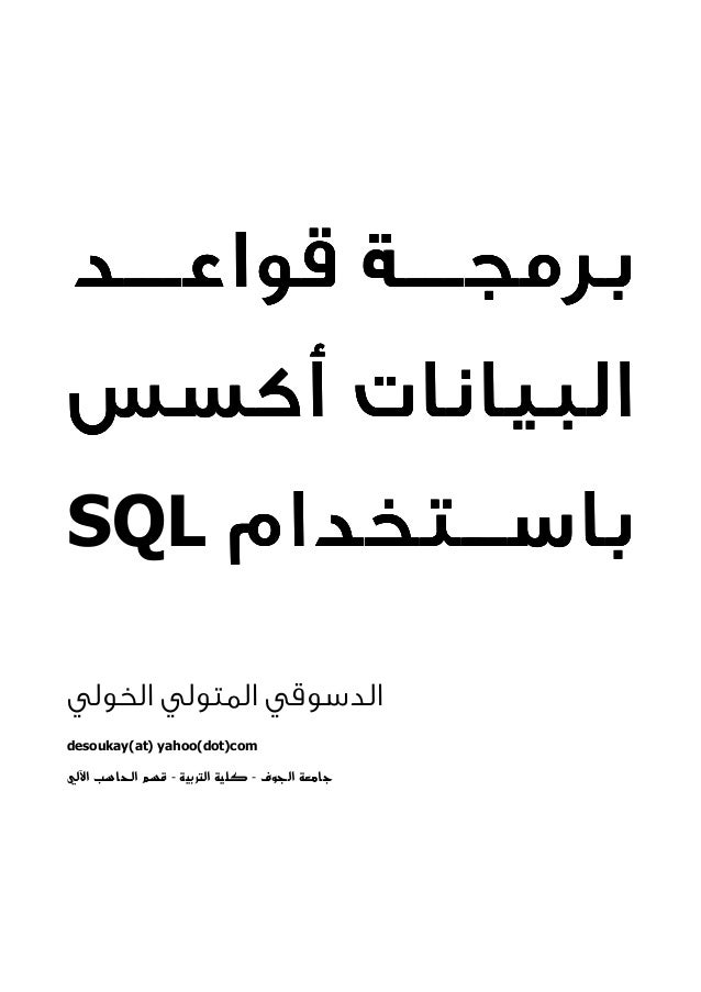 SQL desoukay(at) yahoo(dot)com اﻟﺠﻮف ﺟﺎﻣﻌﺔ-اﻟﺘﺮﺑﻴﺔ ﻛﻠﻴﺔ-اﻵﻟﻲ اﻟﺤﺎﺳﺐ ﻗﺴﻢ