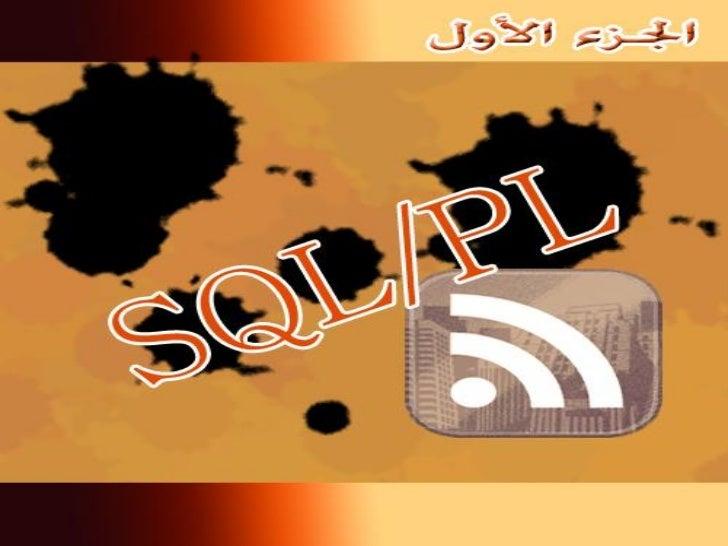 SQL - PL دسٔط   2