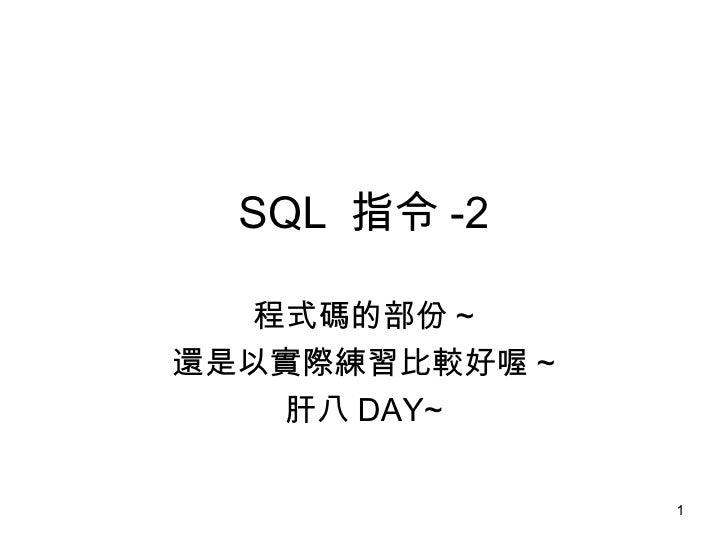 SQL  指令 -2 程式碼的部份 ~ 還是以實際練習比較好喔 ~ 肝八 DAY~