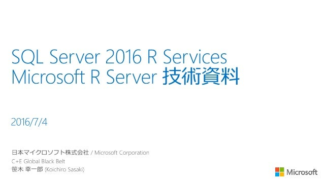 2 Microsoft R Server と R Services 概要 まとめ 1. 3. Microsoft R Server と R Services 詳細2.