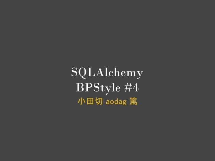Sql alchemy bpstyle_4