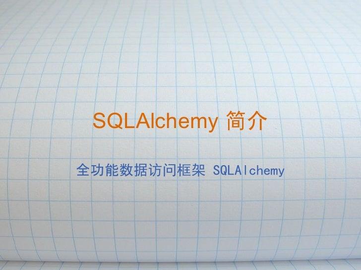 SQLAlchemy 简介  全功能数据访问框架 SQLAlchemy