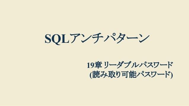 SQLアンチパターン 19章 リーダブルパスワード (読み取り可能パスワード)