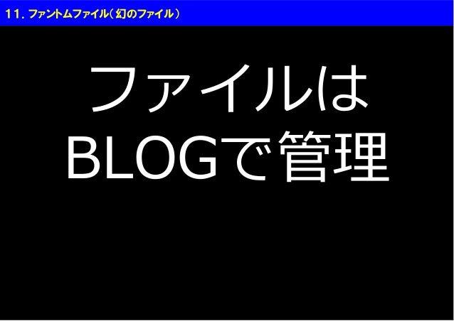 11.ファントムファイル(幻のファイル)       ファイルは      BLOGで管理