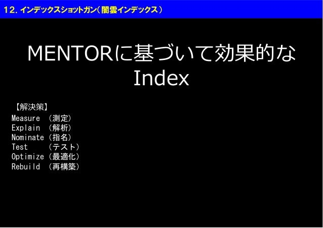 12.インデックスショットガン(闇雲インデックス)   MENTORに基づいて効果的な          Index 【解決策】 Measure (測定) Explain (解析) Nominate(指名) Test    (テスト) Opti...