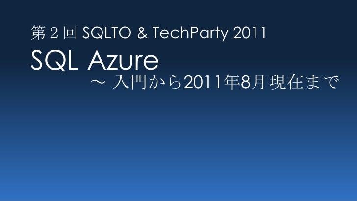 第2回 SQLTO & TechParty 2011SQL Azure      ~ 入門から2011年8月現在まで