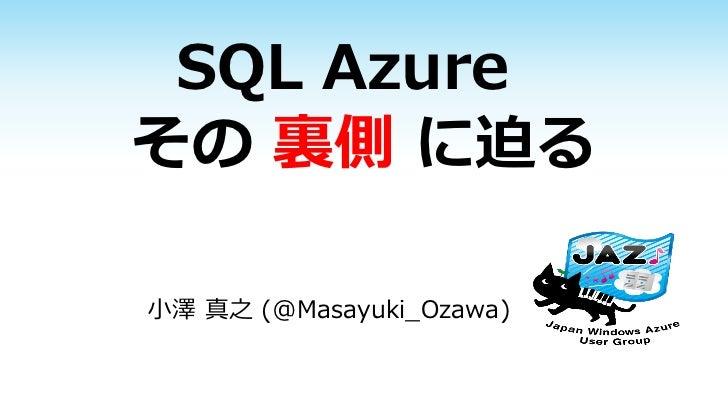 SQL Azureその 裏側 に迫る小澤 真之 (@Masayuki_Ozawa)