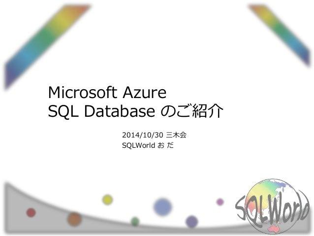 Microsoft Azure  SQL Database のご紹介  2014/10/30 三木会  SQLWorld おだ