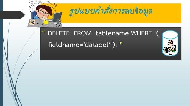 คำสั่ง Sql เบื้องต้น(delete) Slide 2