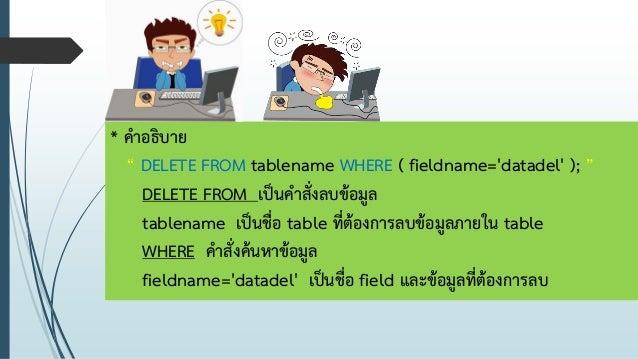 คำสั่ง Sql เบื้องต้น(delete) Slide 3