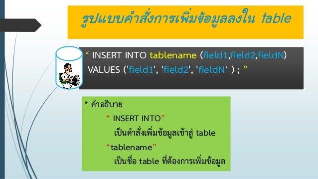คำสั่ง Sql เบื้องต้น(insert into) Slide 2