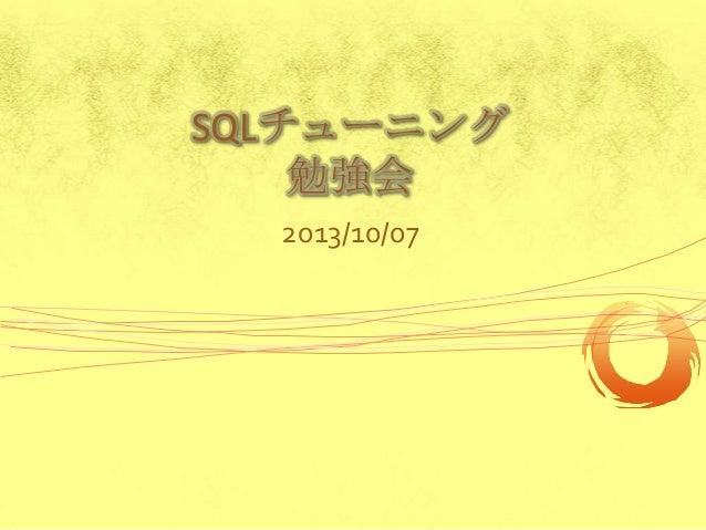 SQLチューニング 勉強会 2013/10/07