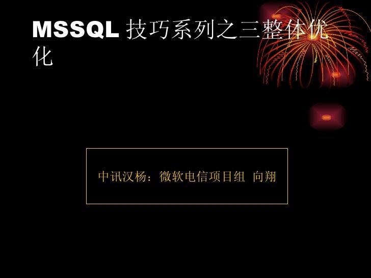 MSSQL 技巧系列之三整体优化 中讯汉杨:微软电信项目组 向翔