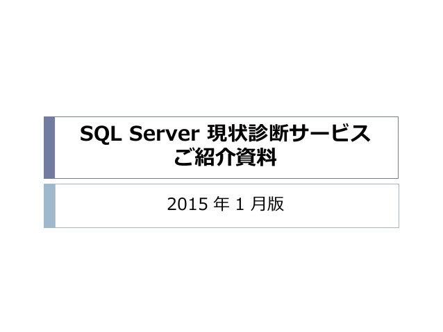 SQL Server 現状診断サービス ご紹介資料 2015 年 1 月版