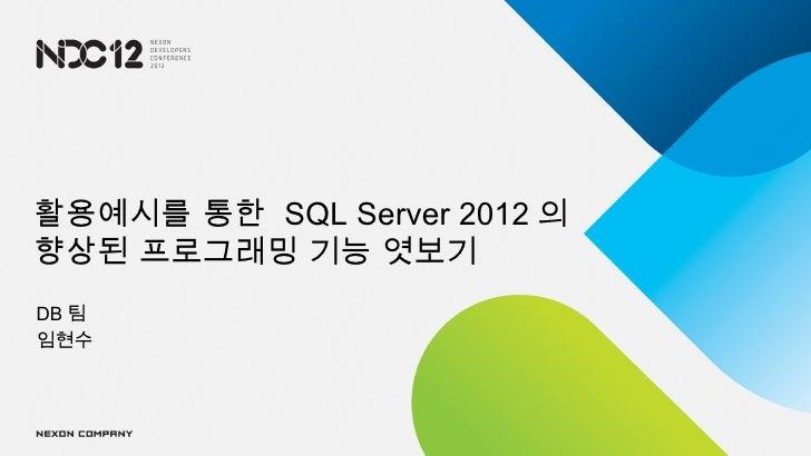 활용예시를 통한 SQL Server 2012 의향상된 프로그래밍 기능 엿보기DB 팀임현수