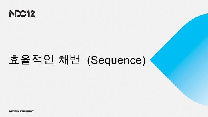 효율적인 채번 (Sequence)