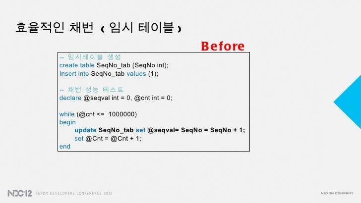 효율적인 채번 ( 임시 테이블 )                                             B e fo re    -- 임시테이블 생성    create table SeqNo_tab (SeqNo i...