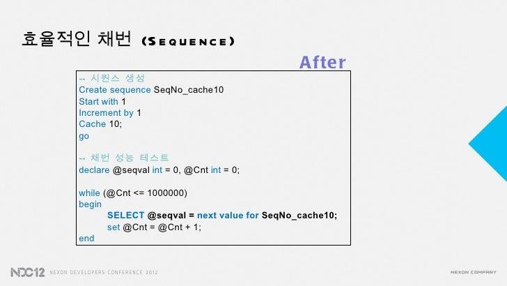효율적인 채번 (S e q u e n c e )                                                   A fte r      -- 시퀀스 생성      Create sequence S...