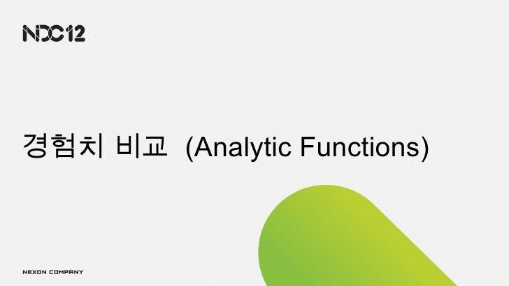 경험치 비교 (Analytic Functions)